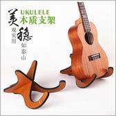 木質ukulele尤克里里支架子小提琴免打孔家用可拆卸烏克麗麗琴架