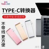 紫科Type-C擴展塢拓展usb轉接頭hub華為MacBookPro蘋果電腦轉換器『櫻花小屋』