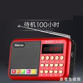 收音機  老年人戶外迷你便攜式調頻可充電插卡MP3播放器隨身聽 KB11456【歐爸生活館】
