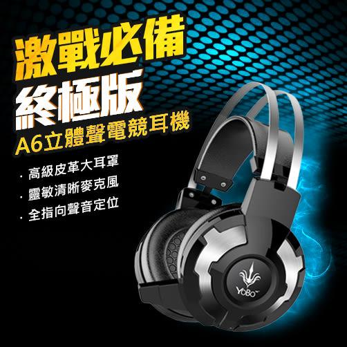 YOBO友柏 A6 黑銀 立體聲 電競耳機 全指向聲音定位 腳步聲 高清麥克風 大耳罩 頭戴式 SF CS