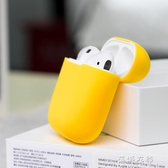 AirPods保護套液態矽膠蘋果新airPods2代無線藍芽耳機保護套--當當衣閣