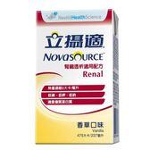 雀巢立攝適腎臟透析適用配方237ml / 1箱  *維康*