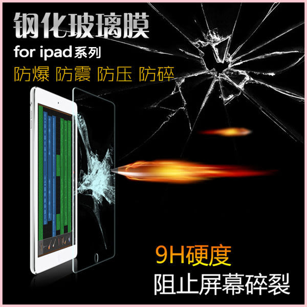 9H 鋼化玻璃貼 apple ipad air 2 9.7 2017 2018平板鋼化膜 防爆膜 air2  ipad 5 6 保護膜 螢幕保護貼