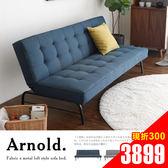 買家好評/ 沙發床 Arnold 阿諾德工業風舒適沙發床-3色 / H&D 東稻家居