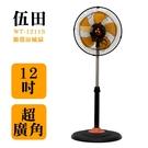 伍田12吋超廣角循環涼風扇 WT-1211S