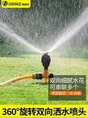 噴水頭自動灑水器360度旋轉園林農業灌溉澆花澆水噴頭綠化農用草坪降溫 智慧e家
