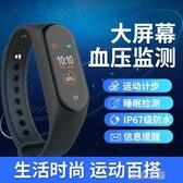 手環-M4彩屏智慧手環需聯網多功能運動計步手錶男女/睡眠/鬧鐘 夏沫之戀
