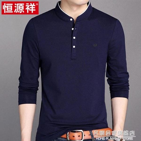 秋季男士純棉立領長袖t恤絲光棉純色polo衫修身男裝體恤衫 名購居家