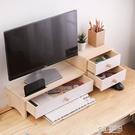 實木顯示器增高架辦公室臺式電腦桌面支架底座架子收納墊高置物架【快速出貨】