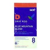 金時代書香咖啡 UCC【即期品】 DRIP-POD 藍山綜合咖啡膠囊 (7.5g/8p)1包 UC75-8BM