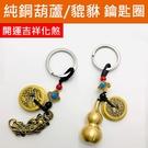開運 黃銅葫蘆 金銅 純銅 五帝錢 鑰匙圈 貔貅 招財 化煞 汽車鑰匙 居家小掛飾 風水 轉運
