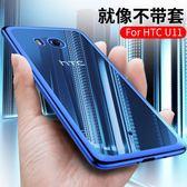 優康HTCU11手機殼U11透明防摔硅膠全包軟殼HTCU11保護套男女款  小時光生活館