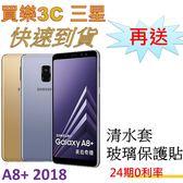 三星 A8+ 2018手機64G,送 清水套+玻璃保護貼,24期0利率,Samsung A730