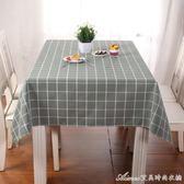簡約現代田園格子棉麻桌布茶幾臺布餐桌長方形蓋布巾訂製艾美時尚衣櫥