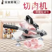 切片機羊肉捲切片機家用手動羊肉片凍熟牛肉捲切肉機小型切肉神器【快速出貨】