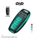 【愛瘋潮】QinD Audi 奧迪車鑰匙保護套(C款)