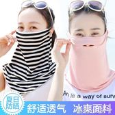 頭巾戶外防曬冰絲女自行車騎行電動車遮陽口罩護臉頸防風塵面罩夏 全館免運