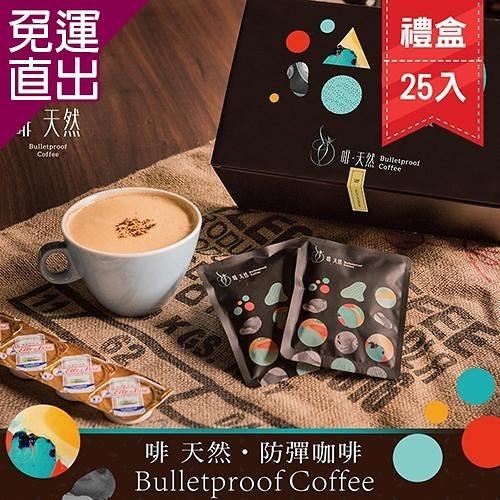 啡 天然 濾掛式防彈咖啡 25入禮盒組(含法國鐵塔牌奶油及有機初榨冷壓椰子油)25包入+【免運直出】