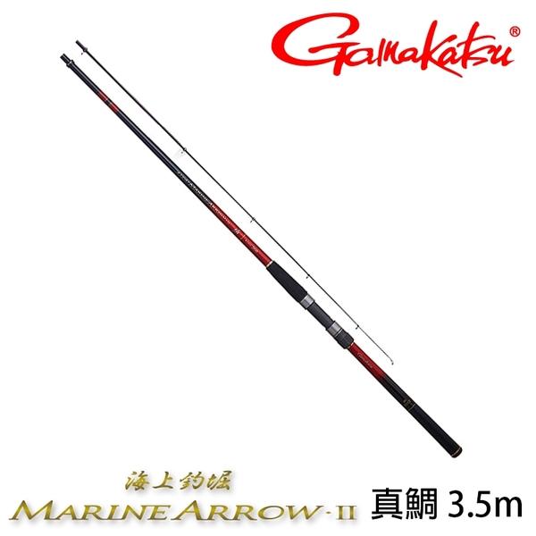 漁拓釣具 GAMAKATSU 海上釣堀 MARINE ARROW2 真鯛 3.5m [磯釣竿]