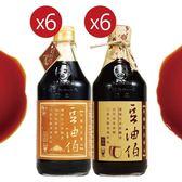 【豆油伯】雙料醬油組各6入(缸底醬油x6+金豆醬油x6)