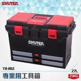 TB-802 專業用工具箱/多功能工具箱/樹德工具箱/專用型工具箱