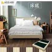 ASSARI-芝雅現代皮革床底-雙人5尺淺黃2F2656