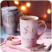 北歐ins星座馬克杯帶蓋勺大容量韓版女學生陶瓷水杯簡約咖啡杯子『韓女王』