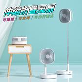◆最新款 可遙控 8吋 伸縮折疊風扇(2入) 漢堡風扇 收納摺疊風扇 電風扇 落地扇 USB充電風扇 桌面扇