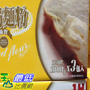 [COSCO代購]  LH ALL BREAD FLOUR 高筋麵粉 1公斤X 3 _C100997 $138