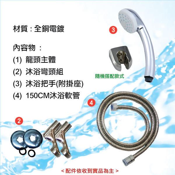 精品龍頭系列 SH-0801 沐浴龍頭組 蓮蓬頭套組 日本瓷芯 台製《HY生活館》水電材料專賣店
