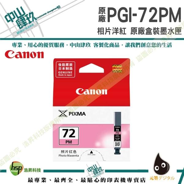 CANON PGI-72 PM 相片紅 原廠盒裝 PRO-10 IAMC10