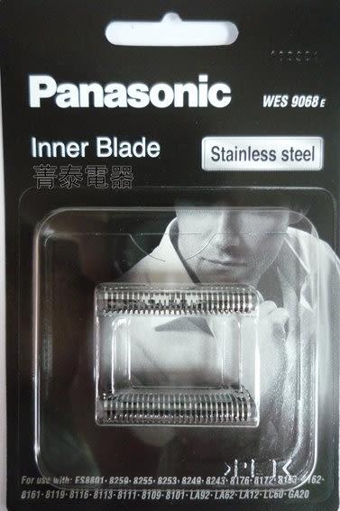 Panasonic 原廠刮鬍刀刀片【WES9068/WES9066】ES-GA20ˋES-LF50ˋES-LT50ˋES-LT20ˋES-8176ˋES-8801 適用