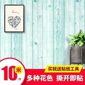 壁貼壁紙墻紙自粘臥室溫馨壁紙女孩大學生宿舍寢室裝飾PVC防潑水墻貼紙10米推薦