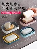香皂盒 肥皂盒架子瀝水衛生間創意免打孔香皂置物架家用吸盤壁掛式香皂盒 歐歐