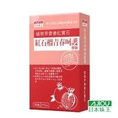 日本味王 紅石榴青春呵護膠囊 (30粒/盒)(紅石榴、大豆異黃酮、維生素)