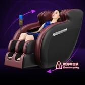 按摩椅 8D電動按摩椅家用全自動多功能全身沙發小型太空艙老人新款豪華器T 2色