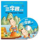 【TwinS伯澄】風車童書-幼兒三字經唸謠(全彩精裝本、附CD)【新版】