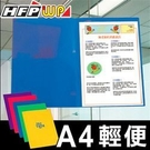 《享亮商城》E503 藍 雙用文件套(A4) HFP