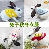 兔子衣服寵物兔衣服侏儒垂耳兔兔小型迷你小型犬【公主日記】