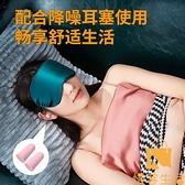遮光眼罩真絲男女禁欲系緩解眼疲勞夏季睡覺眼睛罩冰敷睡眠護眼罩【慢客生活】