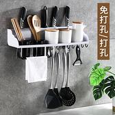 廚房置物架壁掛式收納架家用大全免打孔調味調料刀架用品筷子掛架 店慶降價