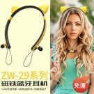 藍芽耳機 跨境網紅卡通貓耳朵無線頭戴式耳麥運動立體聲 ZW-29 - 夢藝家