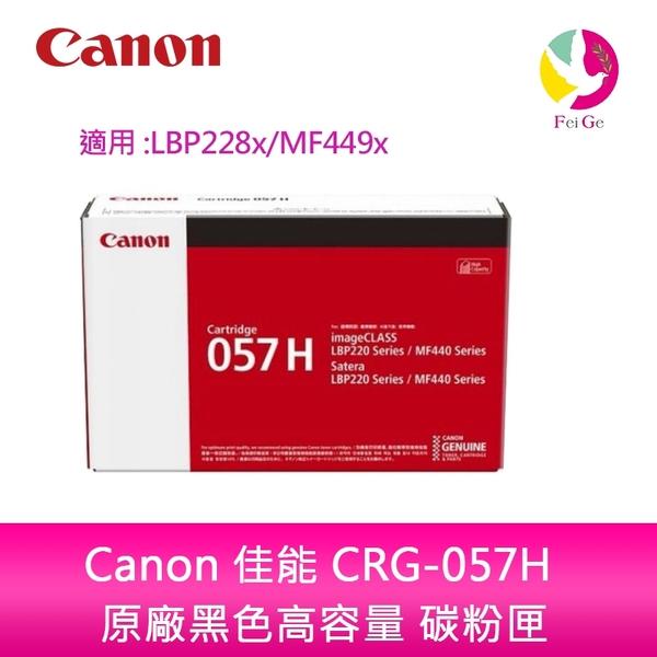 Canon 佳能 CRG-057H 原廠黑色高容量 碳粉匣 適用機型:LBP228x/MF449x