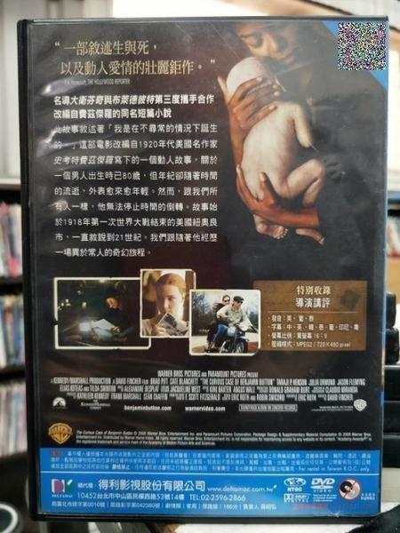 挖寶二手片-G49-003-正版DVD-電影【班傑明的奇幻旅程】-布萊德彼特 蒂妲絲雲頓 凱特布蘭琪(直購價