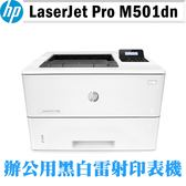 HP 惠普 LaserJet Pro M501dn 辦公用 黑白雷射高速印表機