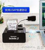 外接盒2.5/3.5英寸通用移動硬盤座usb3.0外置讀取雙盤位臺式機筆記本電腦聖誕交換禮物