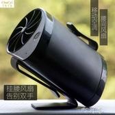 迷你移動空調腰間風扇USB充電小電風扇掛腰風扇便攜式戶外大風【免運快出】