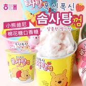 韓國 HAITAI 海太 小熊維尼棉花糖口香糖 15g 草莓味 棉花糖口香糖 口香糖 棉花泡泡糖