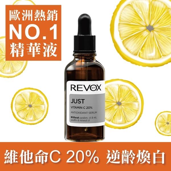 REVOX B77維他命C20%抗老亮白精華液30ml
