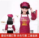 兒童畫畫圍裙套裝/幼兒園圍裙【圍裙套裝可訂製LOGO】LG-10089